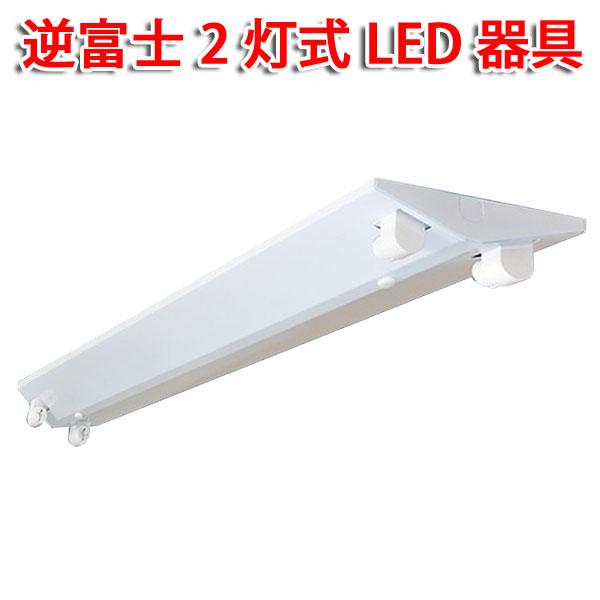 蛍光灯用器具 逆富士2灯式 ベースライト器具 逆富士蛍光灯器具40W型2灯式 端子台付き LED蛍光灯適合 ベースライト蛍光灯器具 発売モデル 未使用品 GFJ-120-2T 両側端子配線