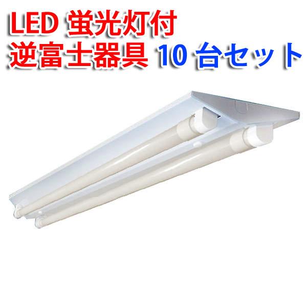 ledベースライト LEDベースライト 10台セット 逆富士器具40W型2灯式 広角LED蛍光灯付 昼白色 GFJ-120PZ-10set