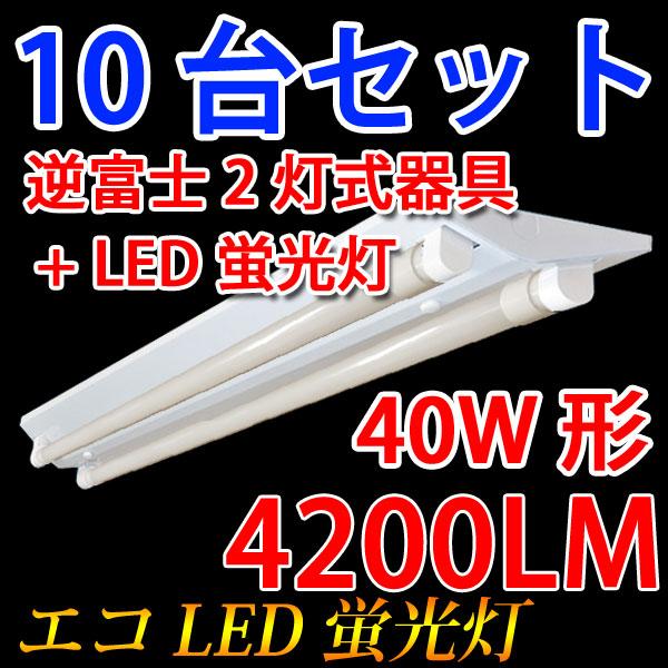 LEDベースライト 10台セット 逆富士器具40W型2灯式 広角LED蛍光灯2本付 昼白色 gfuji-120pz2-10set