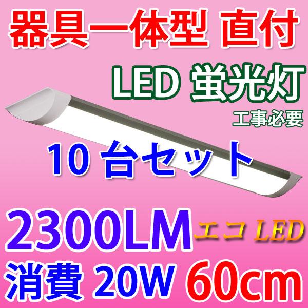 LED 蛍光灯 20W型 器具一体型 10本セット 直付 6畳~8畳用 20W型2本相当 100V用 薄型 色選択 it-20w-X-10set