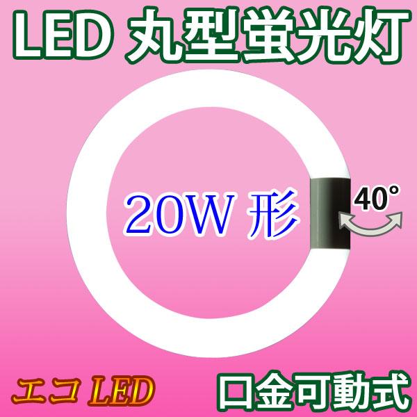 led fluorescent lamp led fluorescent lamp round shape 20w form glow type  appliance construction-free clasp turn-style サークライン LED