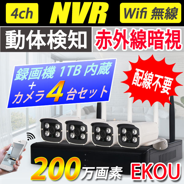 防犯カメラ4台とNVR録画機セット 200万画素無線 1TB HDD内蔵 配線工事不要 屋内・屋外 暗視 遠隔 監視カメラ ワイヤレス rcd-IPC2-4set