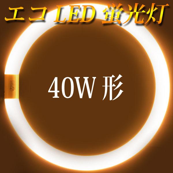led蛍光灯 丸形 40w形 グロー式工事不要 口金回転式 電球色 LED 蛍光灯 丸型 40W型 サークライン [PAI-40C-Y]