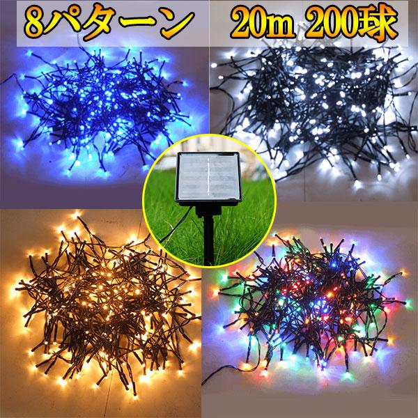 ソーラー イルミネーションライト LEDイルミネーション ライト 200球 屋外 LED 新作通販 メール便送料無料 x-20 クリスマス飾り 付与 電飾 8パターン 防滴 色選択