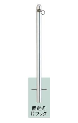 駐車場ポールLIXIL スペースガード(ステンレス) R76型 固定式 片フック LNK52【送料無料】 KSK