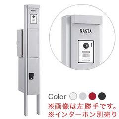ナスタ 宅配ボックス付 門柱ユニット KS-GP10A-E-M3-T インターホン用穴あり・照明あり