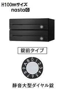 【2戸用】ナスタ 集合郵便受箱(ヨコ型)D-ALL KS-MB3002PU-2L-BK 屋内用 W360×H100 前入前出・上開き 静音大型ダイヤル ブラック