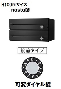 【2戸用】ナスタ 集合郵便受箱(ヨコ型)D-ALL KS-MB3002PU-2LK-BK 屋内用 W360×H100 前入前出・上開き 可変ダイヤル錠 ブラック