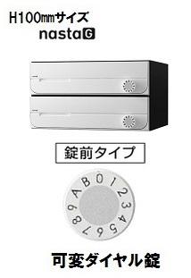 【2戸用】ナスタ 集合郵便受箱(ヨコ型)D-ALL KS-MB3002PU-2LK-W 屋内用 W360×H100 前入前出・上開き 可変ダイヤル錠 ホワイト