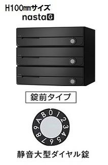 【3戸用】ナスタ 集合郵便受箱(ヨコ型)D-ALL KS-MB3002PU-3L-BK 屋内用 W360×H100 前入前出・上開き 静音大型ダイヤル ブラック