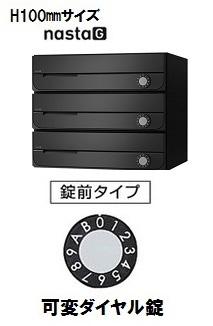【3戸用】ナスタ 集合郵便受箱(ヨコ型)D-ALL KS-MB3002PU-3LK-BK 屋内用 W360×H100 前入前出・上開き 可変ダイヤル錠 ブラック