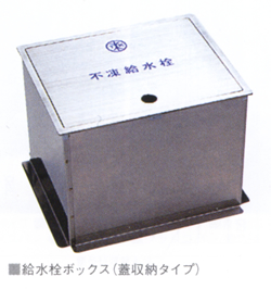 ニッコーエクステリア 給水栓ボックス HAS-FB2N