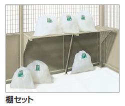 ゴミステーション 大型ゴミ箱 シコク ゴミストッカー LL型専用 GS棚セット(1セット入り) GSLL-TS-SC ※受注生産 [自治会/町内会/設置/屋外/カラス/対策/猫/大容量/ごみ/ゴミ箱]