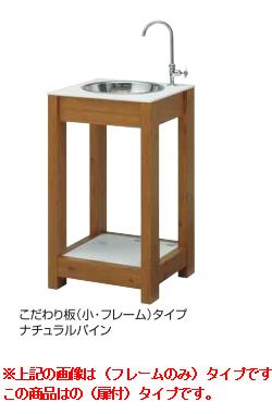 【送料無料】タカショー エバーアートウッド ガーデンシンク こだわり板(小・扉付)タイプ