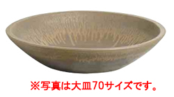 【送料無料】タカショー 和のガーデングッズ 水鉢 大皿60 KTO-040 金彩  KSK
