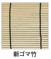 【送料無料】タカショー 軒掛けスダレ W1800×H900mm 新ゴマ竹色  KSK