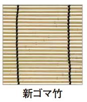 【送料無料】タカショー 軒掛けスダレ W900×H1200mm 新ゴマ竹色  KSK