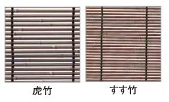 【送料無料】タカショー 軒掛けスダレ W1200×H1200mm 虎竹色・すす竹色 選べる2色  KSK