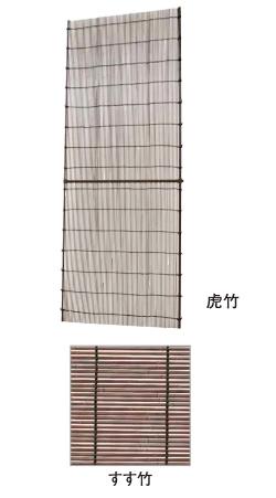 【送料無料】タカショー エコ竹タテス 合成竹タテス W900×H3000mm 虎竹色・すす竹色 選べる2色
