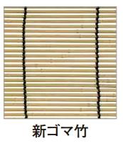 【送料無料】タカショー エコ竹タテス 合成竹タテス W900×H3000mm 新ゴマ竹色