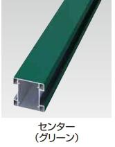 【送料無料】タカショー e-プライバシーパネル用柱H1860(LL)用柱(センター用) 選べる3色 【条件付き送料無料】