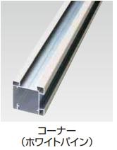 タカショー e-プライバシーH640(S)用柱(コーナー用) 選べる3色 【条件付き送料無料】  KSK