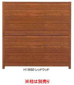 【送料無料】タカショー シンプルログ ユニット2型パネル(H1892タイプ) 両面 選べる4色