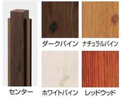 【送料無料】タカショー シンプルログユニットH930・946用専用柱(センター用) 選べる4色 【条件付き送料無料】