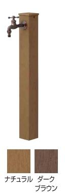 【送料無料】タカショー エバーエコウッド水栓柱6型 75角 選べる2色