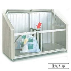 四国化成工業 ゴミステーション 大型ゴミ箱 (オプション)ゴミストッカー GS仕切り板 08SC用