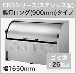 ダイケンステンレスクリーンストッカーCKS型CKS-1000幅1000×奥行750×高さ1160mm※お客様組立品