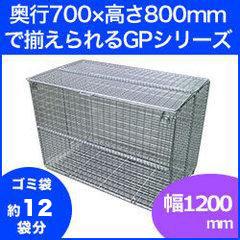 サンキン 折たたみ可能なゴミステーション リサイクルボックス GP-640K(仕切板なし)約幅1200×奥行700×高さ800mm エリア限定送料無料
