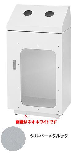 株ぶんぶく リサイクルトラッシュ窓付 ビン・カン用 (シルバーメタリック)OSE-41