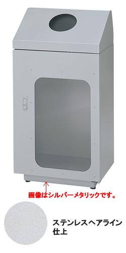 株ぶんぶく リサイクルトラッシュ窓付 PETボトル用 (ステンレスヘアライン仕上)OSE-Z-38