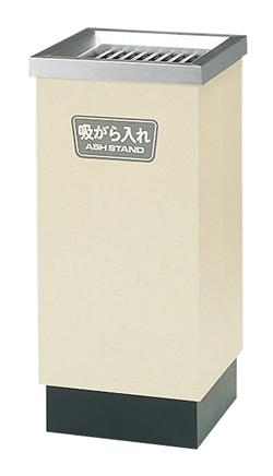 株ぶんぶく オープンタイプ スモーキングスタンド 奥行33cmタイプ 本体アイボリー+上部ステンレスヘアライン仕上げ SSE-2