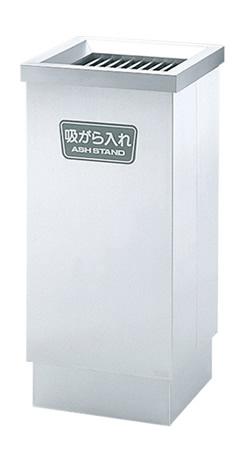 株ぶんぶく オープンタイプ スモーキングスタンド 奥行33cmタイプ ステンレスヘアライン仕上げ SSE-Z-2