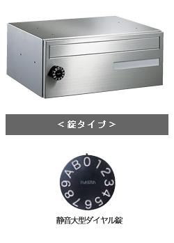 マンション 集合ポスト ナスタ 集合郵便受箱 前入前出 ボンメールスリム 静音大型ダイヤル錠 KS-MB608S-L