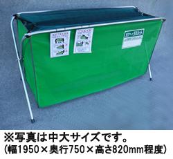 上総創研 ゴミ置き場用ゴミネット カァー・ラスネット 蚊帳状立体型 X支柱タイプ(小)