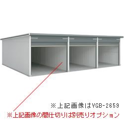 ヨドガレージ ラヴィージュ VGC-2659H-3 一般地用・背高Hタイプ 3連棟