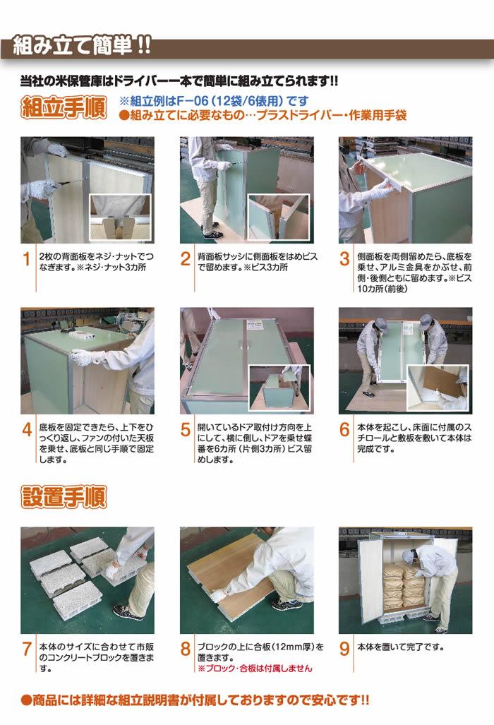 川辺製作所総桐米収納庫F-03(ファン付)