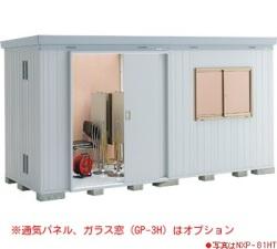 【北海道限定】イナバ物置 ネクスタプラス 扉タイプ NXP-81HT ハイルーフ 多雪地型 [収納庫/収納/屋外収納庫/倉庫/NEXTA/大型/中型/小屋/いなば物置/稲葉/物置き]