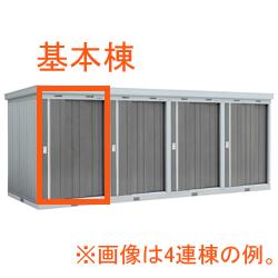 イナバ物置 引き戸タイプ連続型 NXN-25CSL 基本棟(1棟目) 一般型・多雪型 [収納庫/収納/屋外収納庫/屋外/倉庫/激安/価格/小屋/ガーデニング/庭/いなば/いなば物置/稲葉/ものおき/物置き]