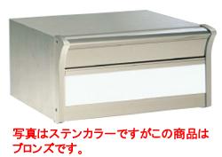 【送料無料】四国化成 アルメールUH1型 独立・埋め込みタイプ Nタイプ AM-UH1-BZ ブロンズ