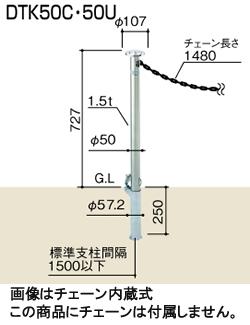 チェーン受柱 【送料無料】四国化成 RPS-DTK50U 取り外し式 レコポールS
