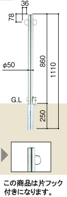 【送料無料】四国化成 レコポールS 取り外し式 片フック付き RPS-CTK50S