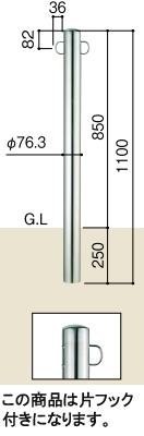 【エントリーでポイント5倍!】【送料無料】四国化成 レコポールS 固定式 片フック付き RPS-CK76S