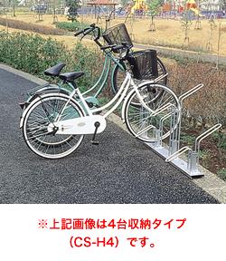 【設置工事対応可】ダイケン 自転車用 サイクルスタンド CS-H4(スタンドピッチ400) 収容台数4台[自動車/駐輪/駐輪所/スペース/設置/ラック/停める/ダイケン/だいけん]