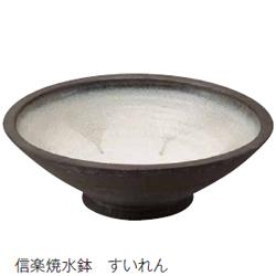 グローベン 信楽焼水鉢 すいれん A60CGH004