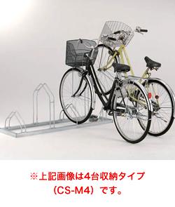 【設置工事対応可】ダイケン 自転車用 サイクルスタンド CS-ML4(スタンドピッチ600) 収容台数4台[自動車/駐輪/駐輪所/スペース/設置/ラック/停める/ダイケン/だいけん]