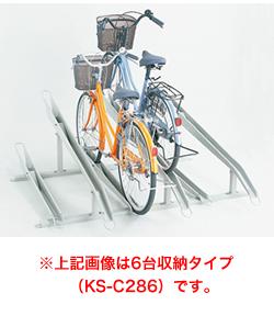 【設置工事対応可】ダイケン 自転車用 サイクルスタンド KS-C285B(スタンドピッチ280) 収容台数5台[自動車/駐輪/駐輪所/スペース/設置/ラック/停める/ダイケン/だいけん]